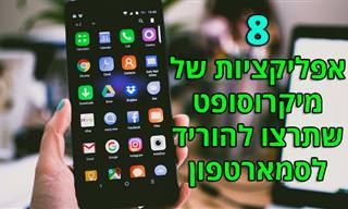8 אפליקציות של מיקרוסופט שניתן להוריד לטלפון החכם