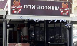 15 שלטים מצחיקים ומשעשעים שתמצאו רק בישראל
