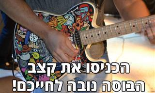 16 שירי בוסה נובה נהדרים בעברית ובלועזית