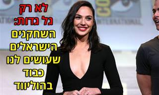 10 שחקנים ישראלים שעושים לנו כבוד בהוליווד