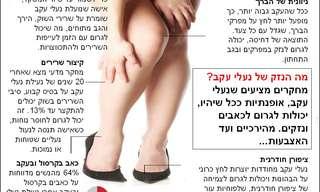 המדריך לאישה: כיצד נעלי עקב מזיקות לבריאות?