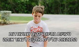 טעויות בחינוך ילדים שמעודדות התנהגות שלילית במקום לעצור אותה