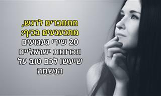 20 שירי געגוע, זיכרונות ונוסטלגיה בעברית