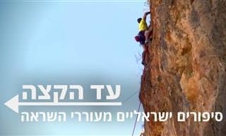 איש ברזל בכיסא גלגלים ומטפס הרים קטוע ידיים: סיפורים של ספורטאים ישראליים מדהימים