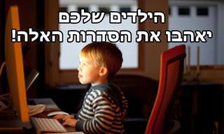 8 סדרות ילדים ונוער ישראליות נהדרות לצפייה ישירה