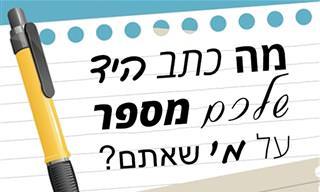 מה כתב היד שלכם מספר על מי שאתם?