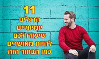 11 הרגלים יומיומיים פשוטים שכדאי לכם לאמץ כדי לזכות באושר