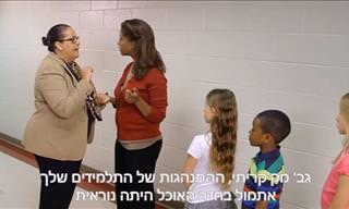 הילדים האלה יודעים את סוד החינוך היעיל והם רוצים לשתף אותו...