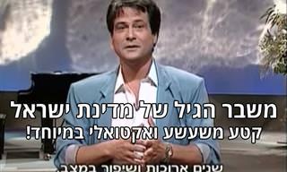 דודו טופז מתאר בהומור נפלא את ישראל בשנת 1993 וזה נכון גם היום!