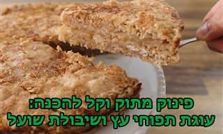 מתכון לעוגת תפוחי עץ ושיבולת שועל קלה להכנה