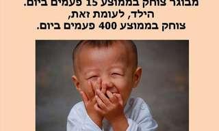 צחוק בריא לחיים