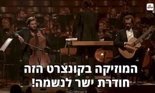 קונצרט נפלא באורך מלא עם נגן הצ'לו סטפן האוזר