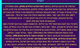 מגדולי הציירים היהודים בדורנו - אביגדור אריכא