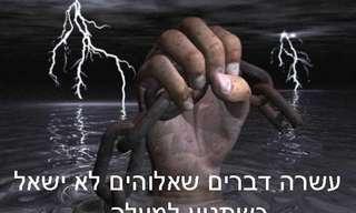 עשרה דברים שאלוהים לא ישאל כשתגיע למעלה...