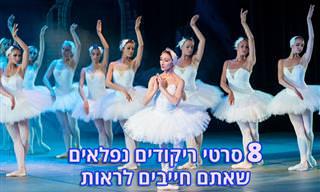 8 סרטי ריקודים מעולים שיגרמו לכם לזוז