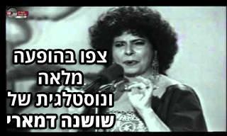 לזכרה - צפו במופע מלא של מלכת הזמר העברי שהלכה לעולמה