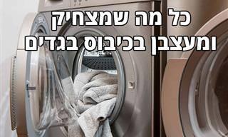 נמאס לכם לעשות כביסה כל היום? פנו זמן לסרטון המצחיק הזה!