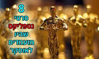 8 סרטי נטפליקס מועמדים וזוכי אוסקר לשנת 2021