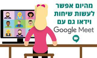 מדריך לשימוש ב-Google Meet לעריכת שיחות וידאו