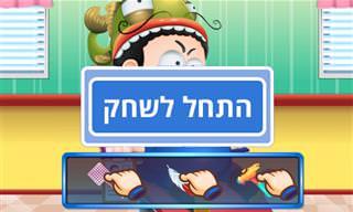 ניתוח חירום: משחק חמוד ומצחיק לילדים