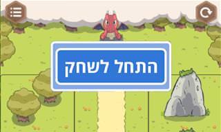 משחק: זנב הדרקון