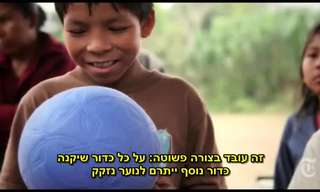 את הכדור שלנו אי אפשר להרוס - מקסים!