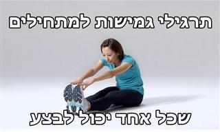 10 תרגילי גמישות למתחילים שירחיבו את טווח התנועה שלכם