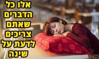 אוסף של 10 כתבות בנושא שינה והירדמות