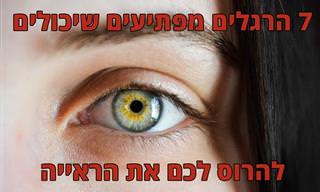 7 הרגלים מפתיעים שיכולים להרוס לכם את הראייה