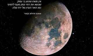 כוחו המכשף של הירח