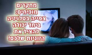 איך צפייה משותפת בטלוויזיה יכולה לחזק את הזוגיות שלכם?