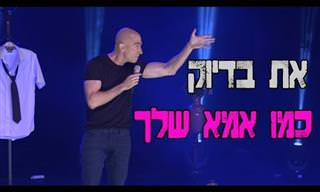 מוטי אהרונוביץ במופע מצחיק במיוחד על הבדלי התקשורת בין גברים לנשים