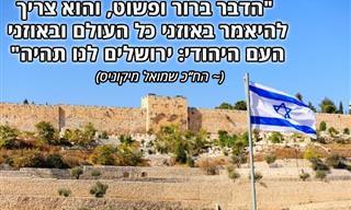 13 ציטוטים מעוררי השראה ורגש  של פוליטיקאים מהעבר של מדינת ישראל