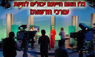 בחן את עצמך: האם אתה בקיא בעברית יותר מעורך חדשות?