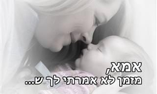 מצגת מלאת תודה לאמהות