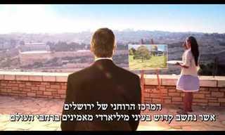 מהו סוד הקסם של ירושלים?