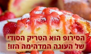 מתכון לעוגת תות עם רוטב תותים משגע