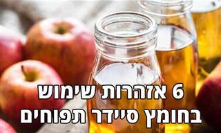 טעויות שימוש בחומץ סיידר תפוחים והנזקים שהן גורמות