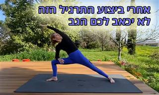 5 תרגילי יוגה יעילים להפחתת והעלמת כאבי גב