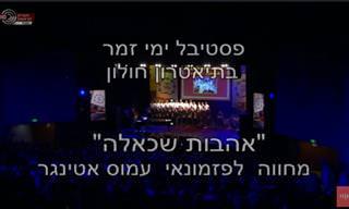אהבות שכאלה: צפו במופע מחווה מרגש עם מיטב שירי עמוס אטינגר