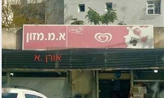 18 שלטים ישראלים שיגרמו לכם להיקרע מצחוק