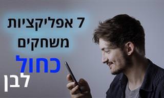 7 אפליקציות משחקים חינמיות בעברית