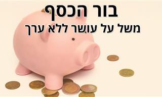 בור הכסף - משל על עושר ללא ערך