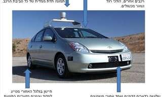 גוגל פיתחה מערכת לנהיגה עצמית של מכוניות