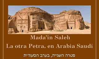 ביקור מרתק בפטרה שבערב הסעודית