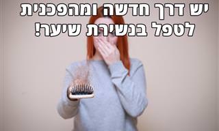סודות היופי: הכירו טיפול חדשני להתקרחות ושיער דליל
