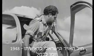 ראשית דרכו של חיל האוויר הישראלי בשנת 1948
