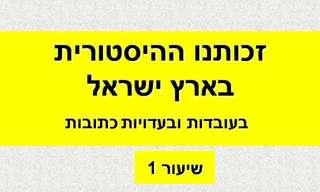 זכותנו ההיסטורית בארץ ישראל - לקרוא ולהפיץ!