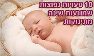10 טעויות נפוצות שהורים וסבים עושים ומונעות מתינוק שינה ערבה