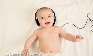 איך באמת מוזיקה משפיעה על תינוקות?